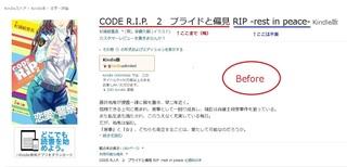 rip2_before.jpg